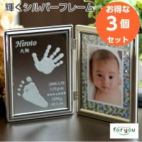 出産内祝い 満天の輝き 3個セット  赤ちゃん 手形 足形 シルバー フォトフレーム 内祝い 出産 お返し