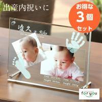 出産内祝い エンジェル メモリーズ 3個セット 赤ちゃん 手形 足形 アクリル フォトフレーム 内祝い 出産 お返し