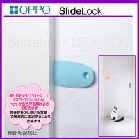 スライドロックは差し込むだけでペットが引き戸を開けるのを防ぎます。開き扉の下に差し込めば、ドアストッ...