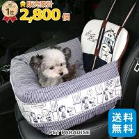 犬 ドライブボックス 小型犬 ペットパラダイス スヌーピー ハピダン ドライブ カドラー