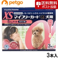 【ネコポス(同梱不可)】マイフリーガードα 犬用 XS 5kg未満 3本(動物用医薬品)