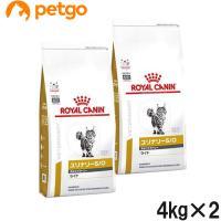 【2袋セット】ロイヤルカナン 食事療法食 猫用 ユリナリーS/O オルファクトリー ライト 4kg (旧 pHコントロール オルファクトリー)