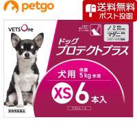 【10%OFFクーポン】【ネコポス(同梱不可)】ベッツワン ドッグプロテクトプラス 犬用 XS 5kg未満 6本 (動物用医薬品)