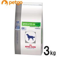 【最大1000円OFFクーポン】ロイヤルカナン 食事療法食 犬用 pHコントロール ライト 3kg