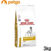 ロイヤルカナン 食事療法食 犬用 ユリナリーS/O ライト ドライ 3kg (旧 pHコントロール ライト)