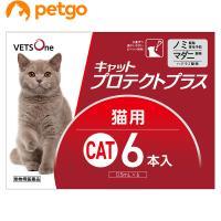 【10%OFFクーポン】ベッツワン キャットプロテクトプラス 猫用 6本 (動物用医薬品)