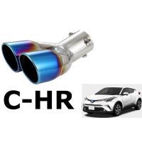 【適用車種】  C-HR  【素材】  ステンレス      【セット内容】  1.マフラーカッター...