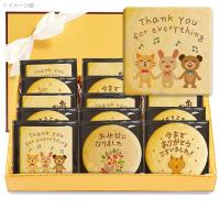 お得なメッセージクッキーの30枚セットです。 お世話になったあの方に感謝の気持ちを込めてメッセージス...