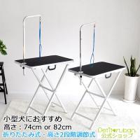 【サイズ】 テーブルサイズ:72×45×74(H)OR82(H) テーブル台面の厚さ:2.2cm 高...