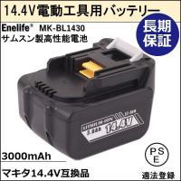 「商品情報」 ◎ マキタの14.4V リチウムイオン電池工具向けに製造された互換バッテリーで、容量3...