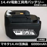 「商品情報」 ◎ マキタの14.4V リチウムイオン電池工具向けに製造された互換バッテリーで、大容量...