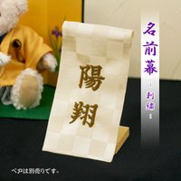 五月人形 名前旗 名前幕 刺繍 コンパクト 初節句 男 名前札 名入れ旗 名前 ミニ