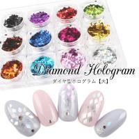 ダイヤ型ホログラムが12色セットが入荷しました☆  ビビットなカラーでアートのアクセントに最適です♪...