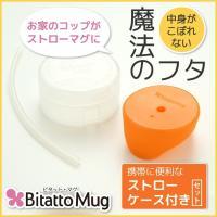【商品名】 Bitatto Mug(ビタットマグ) 【材質】 本体・ストロー:シリコーンゴム100%...