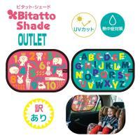 【商品名】 Bitatto Shade(ビタット・シェード) 【サイズ】 W470 x H320mm...
