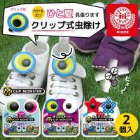 【商品名】 CLIP MONSTER(クリップモンスター) 【サイズ】 W45×H45×D23mm ...