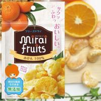 ミライフルーツは、旬に収穫された高品質の果実を厳選してフリーズドライにした、もぎたてのおいしさそのま...