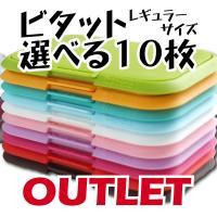 貼ってはがせるウェットシートのフタ「Bitatto(ビタット)」のアウトレット品 10枚セットです☆...