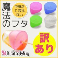 コップをストローマグに変えるフタ「Bitatto Mug(ビタット マグ)」特別企画! 通常価格94...