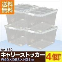 収納ボックス 収納ケース クリア ストッカー AA-530 アイリスオーヤマ 4個セット