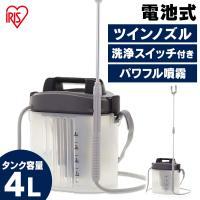 害虫駆除・雑草駆除・水遣り等に便利な、スイッチひとつで楽に噴霧できる電池式噴霧器です。 ポンプを逆回...