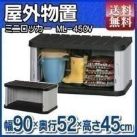 商品サイズ[幅90×奥行き52×高さ45cm] ベランダ等の狭いスペースでの使用に最適なミニロッカー...