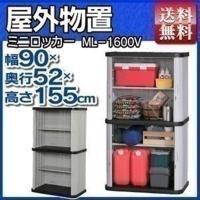 商品サイズ[幅90×奥行き52×高さ155cm] ベランダ等の狭いスペースでの使用に最適なロッカーで...