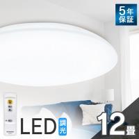 シーリングライト LED 12畳 おしゃれ アイリスオーヤマ CL12D-5.0 調光