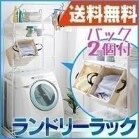 洗濯物を入れるのに便利なバッグ付ランドリーラックです。軽くて使い勝手の良い布製バッグは内側が撥水加工...