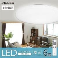照明 シーリングライト 天井照明 LEDシーリングライト 6畳 シーリングライト LED 天井 照明器具 ライト 電気 5.0 調光 CL6D-AG  AGLED(あすつく)