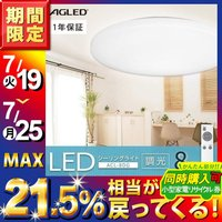 照明 おしゃれ LEDシーリングライト 8畳 シーリングライト LED 天井 照明器具 ライト 電気 5.0 調光 CL8D-AG  AGLED