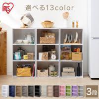 シンプルな3段タイプのカラーボックスです。豊富なパーツでお部屋のアレンジも自由自在!リビングやキッチ...
