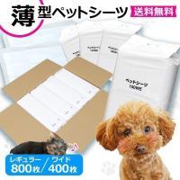 ペットシーツ 業務用 レギュラー 800枚 ワイド 400枚 薄型 ペットシート トイレシート 安い まとめ買い 大容量 セット 多頭飼い 犬 猫 アイリスオーヤマ