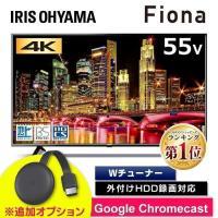 テレビ 55型 新品 4K 液晶テレビ アイリスオーヤマ 対応液晶テレビ 55インチ ブラック 55UB10P