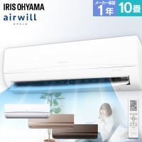 エアコン 10畳 10畳用 アイリスオーヤマ 単品 冷房 暖房 ルームエアコン2.8kW スタンダード 省エネ 左右自動ルーバー搭載  IHF-2804G・R-2804G