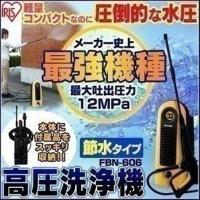 同圧力クラスの高圧洗浄機の中でも軽量コンパクトで超強力水圧の高圧洗浄機です。 広角ランスが軽量化され...