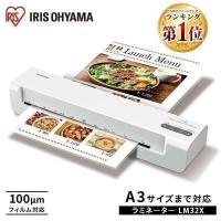 megastore Yahoo!店 - ラミネーター A3 フィルムセット LM32E ホワイト/グレー アイリスオーヤマ(あすつく)|Yahoo!ショッピング