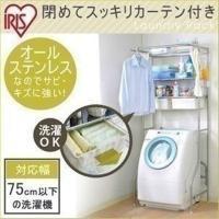 ドラム式洗濯機が入るワイドサイズのランドリーラック☆ ドラム式洗濯機が入るワイドサイズ(幅80.0c...