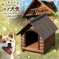 天然木の質感を活かしたログハウス風のおしゃれな木製犬舎です。 屋根は雨漏り防止設計になっています。 ...
