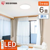シーリングライト 6畳 LED 調光 おしゃれ 天井照明 アイリスオーヤマ 節電 省エネ PZCE-206D