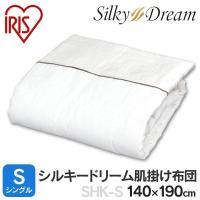 洗えるシルク肌掛け布団「Silky Dream」 シルクとともにコットンを織り耐久性を高めたシルキー...