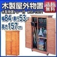 家の軒下や勝手口、ベランダなどに適したトレー付き木製物置です。 右端の中間板が取り外しでき、3連フッ...