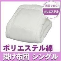 洗濯機で洗える!ほこりが出にくい、清潔で安心なポリエステル綿を使用した掛け布団です!シングルサイズ。...