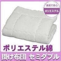 洗濯機で洗える!ほこりが出にくい、清潔で安心なポリエステル綿を使用した掛け布団です!セミダブルサイズ...