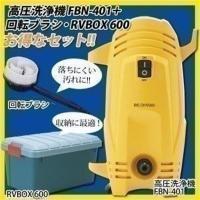 高圧洗浄機とブラシ、収納BOXのお得なセット。 軽量タイプの高圧洗浄機FBN-401がお得なセットに...