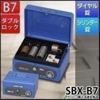 手提げ金庫  SBX-B7 アイリスオーヤマ シリンダー錠とダイヤル錠のダブルロックの手提げ金庫です...