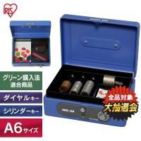 手提げ金庫 SBX-A6 アイリスオーヤマ シリンダー錠とダイヤル錠のダブルロックの手提げ金庫です。...