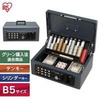 手提げ金庫 SBX-B5T アイリスオーヤマ 電子ロックとシリンダー錠のダブルロックで安心の手提げ金...