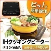 ≪送料無料≫料理の保温から揚げ物まで様々な用途に使えるIHコンロ☆ガラストップを採用しているのでお手...