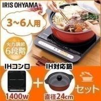 IHコンロなべセット IHKP-3324 アイリスオーヤマ すぐにお鍋がはじめられる2点セット!加熱...